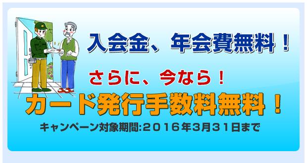 入会金、年会費無料!カード発行手数料 525円も無料!
